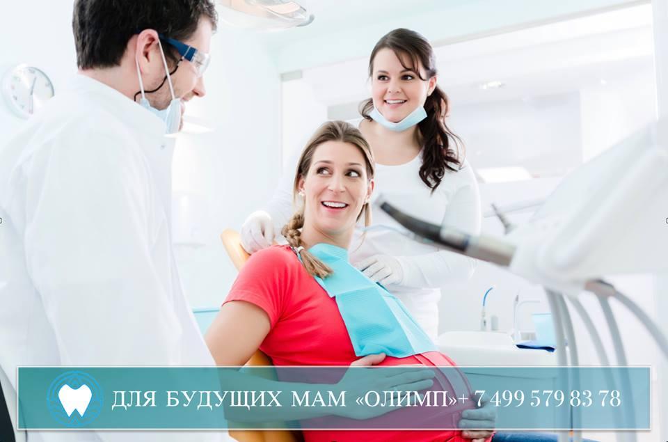 olimp-dentist-russia-pregnancy